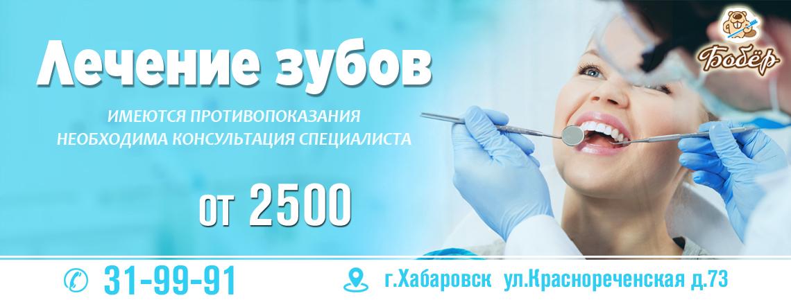 Лечение зубов Хабабровск